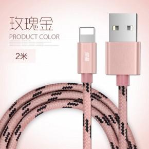 苹果安卓数据线充电线
